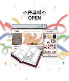 2016년 9월 스푼코믹스 예정! image