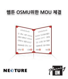 넥스츄어-플래닝옴므, 웹툰 OSMU위한 MOU 체결 image